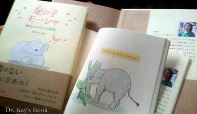 Book about Mosha by Dr. Kruethong Kayan